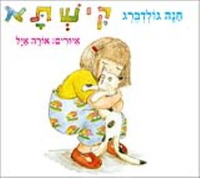 Shoo - kids book in Hebrew -best