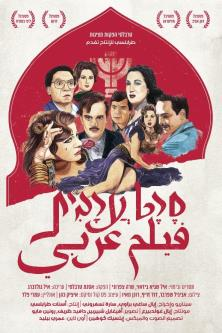 poster arabic movie